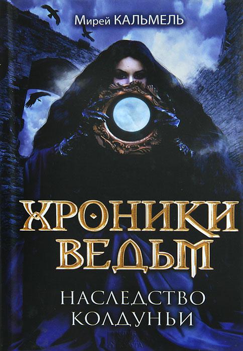 Хроники ведьм. Наследство колдуньи