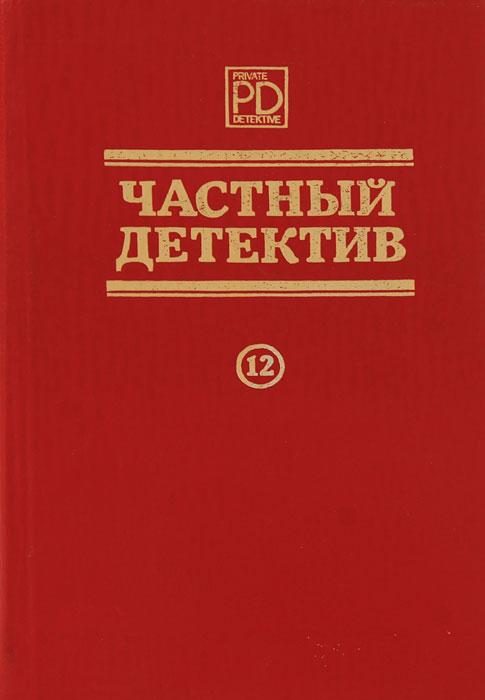 Частный детектив. №12