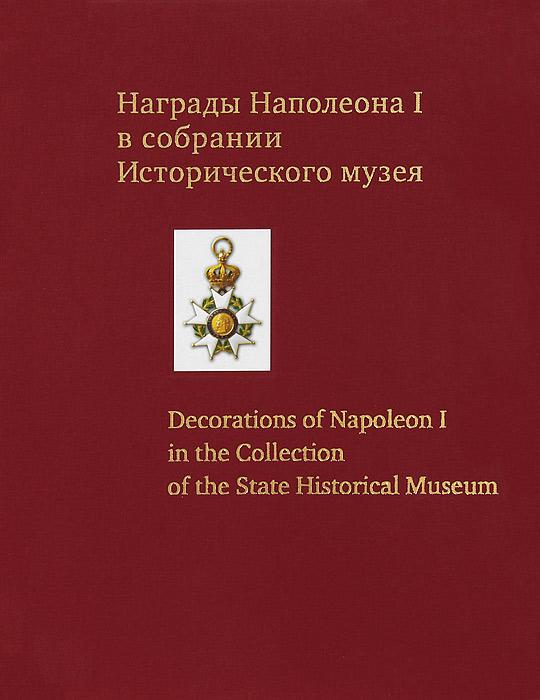 Награды Наполеона I в собрании Исторического музея / Decorations of Napoleon I in the Collection of the State Historical Museum