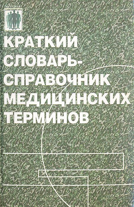 Краткий словарь-справочник медицинских терминов