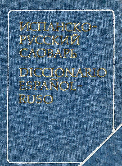 Карманный испанско-русский словарь