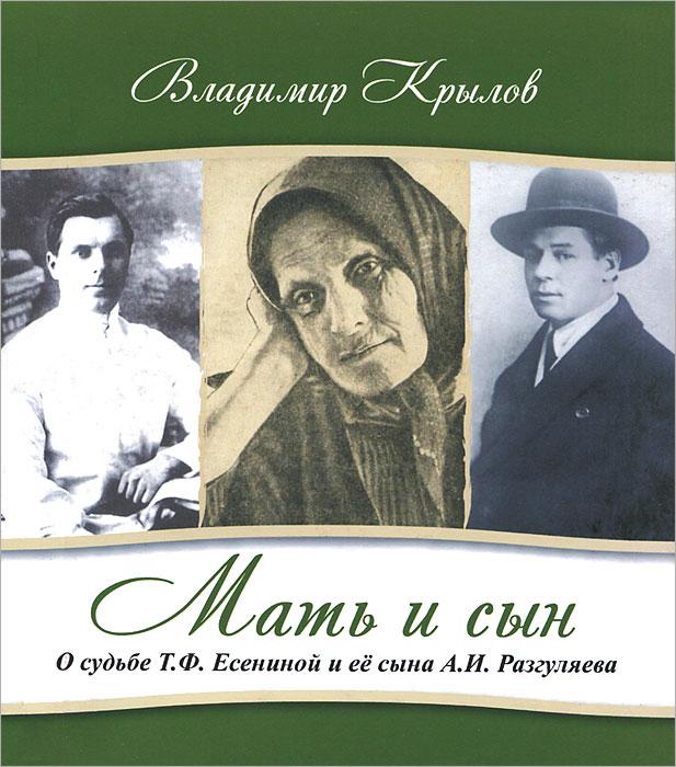 Мать и сын. О судьбе Т. Ф. Есениной и ее сына А. И. Разгуляева