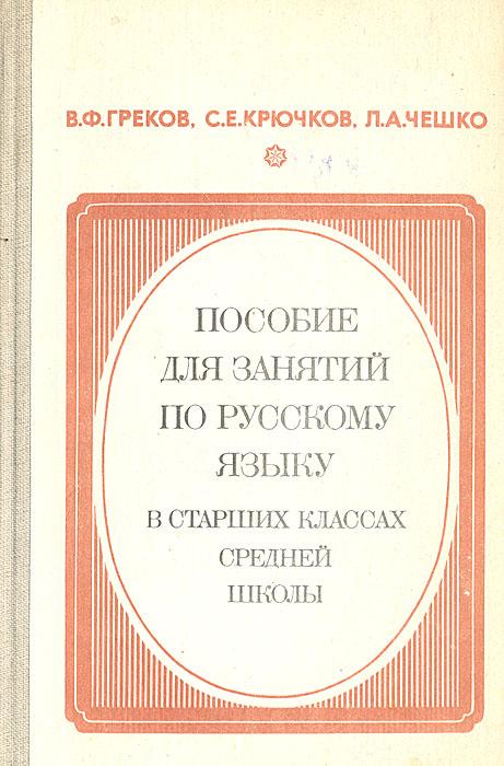 русский язык греков чешко гдз 1987