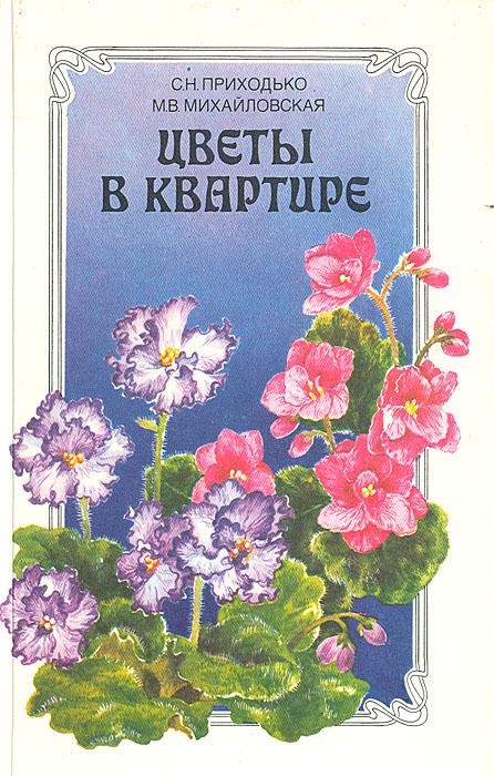 Цветы в квартире