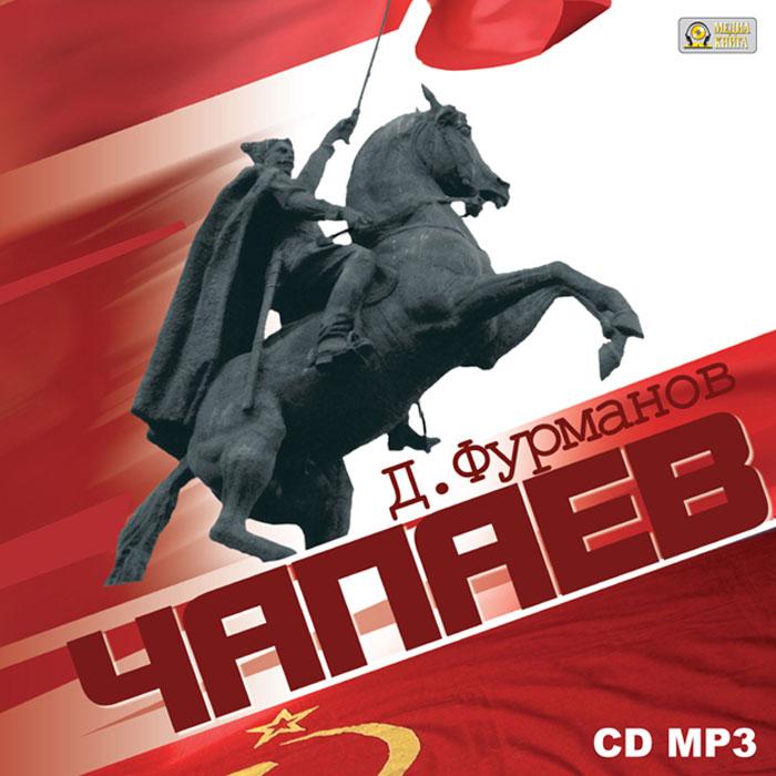 Чапаев (аудиокнига MP3)