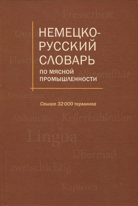 Немецко-русский словарь по мясной промышлености