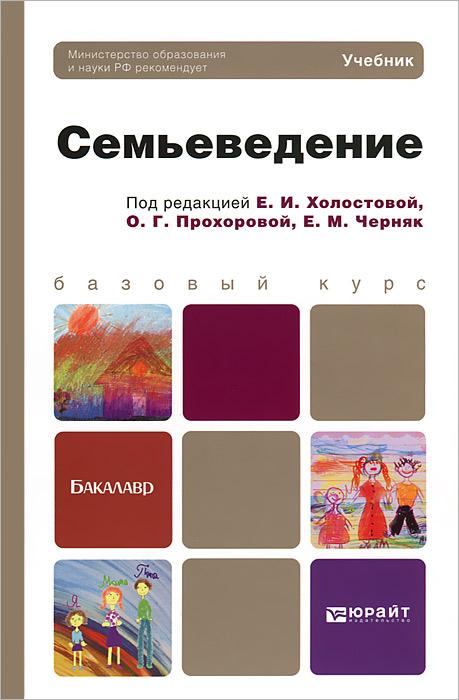 СЕМЬЕВЕДЕНИЕ. Учебник для бакалавров