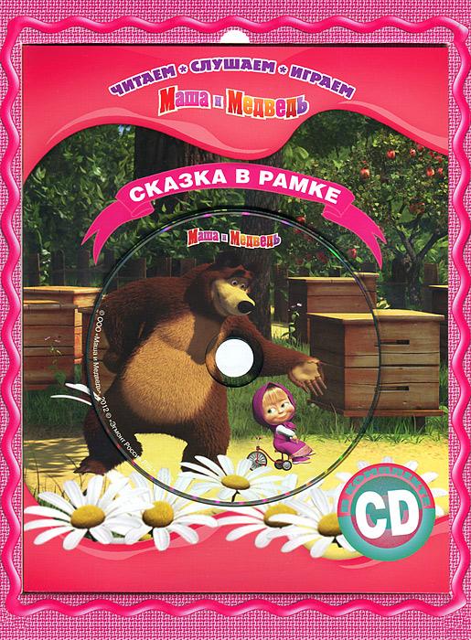 Маша и Медведь. Сказка в рамке (+ CD).