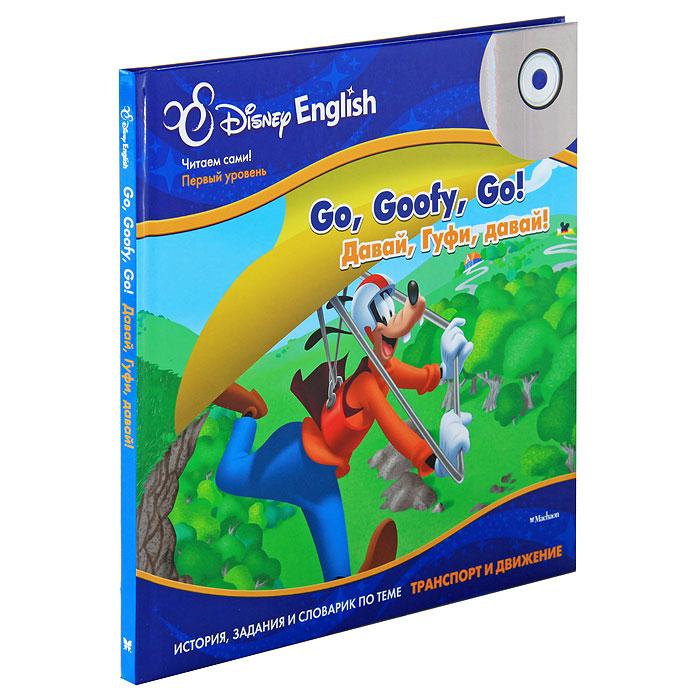 Давай, Гуфи, давай! / Go, Goofy, Go! (+ CD). История, задания и словарик по теме