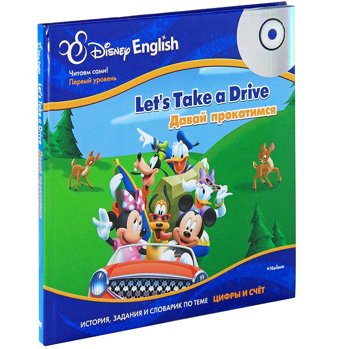 Disney English. Давай прокатимся (+ CD-ROM)