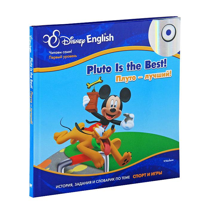 Плуто - лучший! / Pluto is the Best! (+ CD-ROM). История, задания и словарик по теме