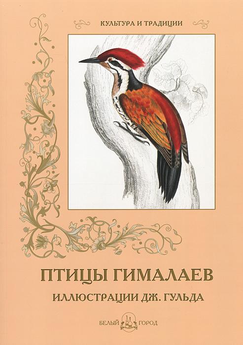Птицы Гималаев