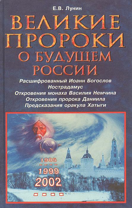 Великие пророки о будущем России