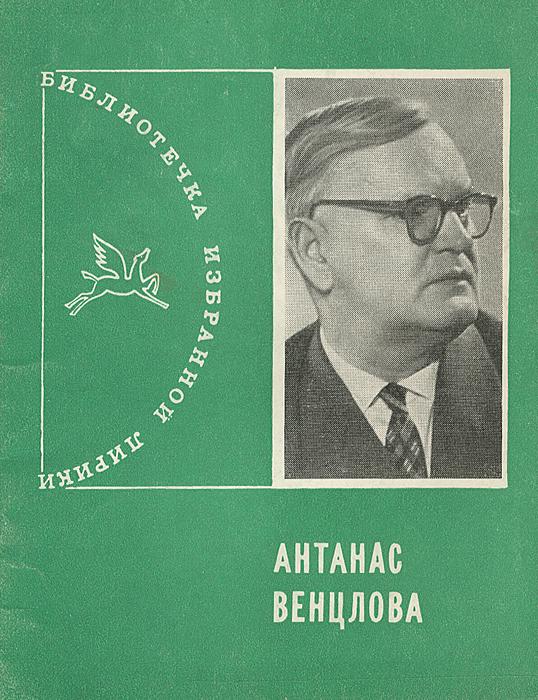 Антанас Венцлова. Избранная лирика