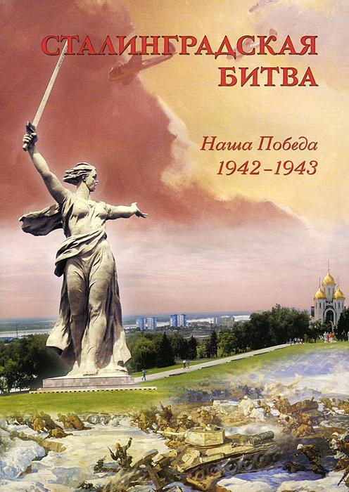 Сталинградская битва. Наша победа. 1942-1943 ( 978-5-7793-2382-6 )