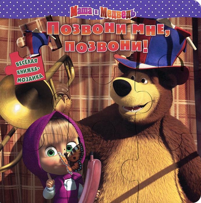 Маша и Медведь. Позвони мне, позвони! Книжка-мозаика