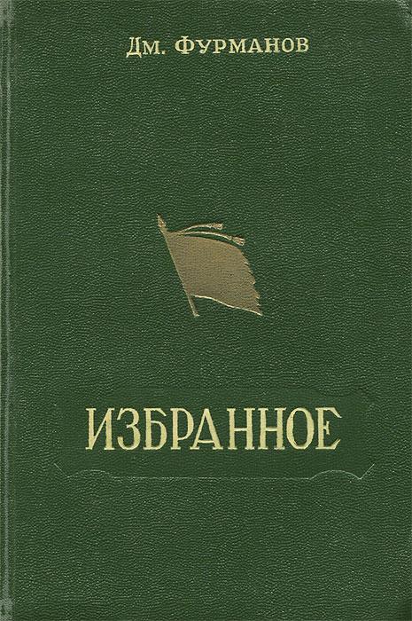 Дм. Фурманов. Избранное306-14183/EifelTowerВашему вниманию предлагается сборник произведений Д.Фурманова.