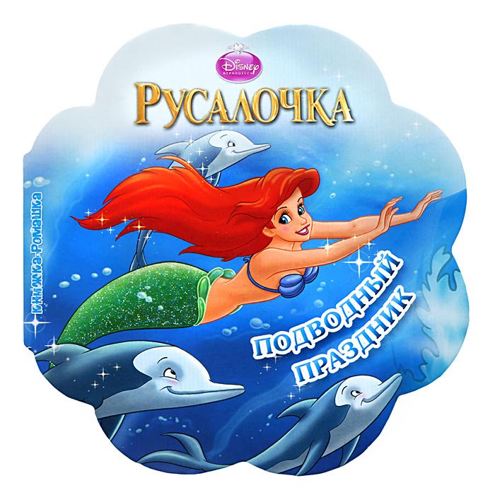 Русалочка. Подводный праздник ( 978-5-9539-8004-3 )