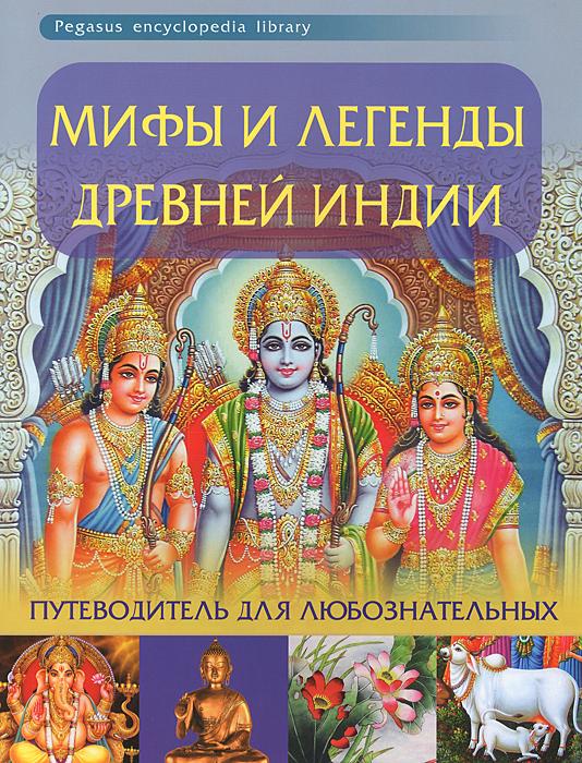 Мифы и легенды Древней Индии. Путеводитель для любознательных ( 978-5-222-19870-4 )