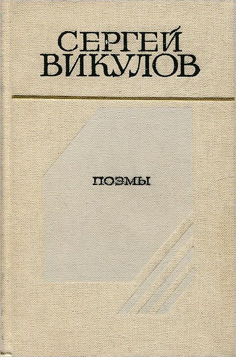 Сергей Викулов. Поэмы