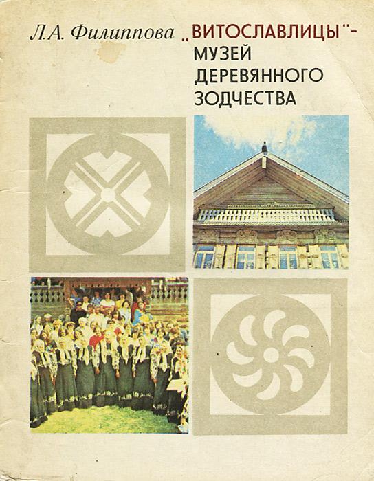 """""""Витославицы"""" - музей деревянного зодчества"""