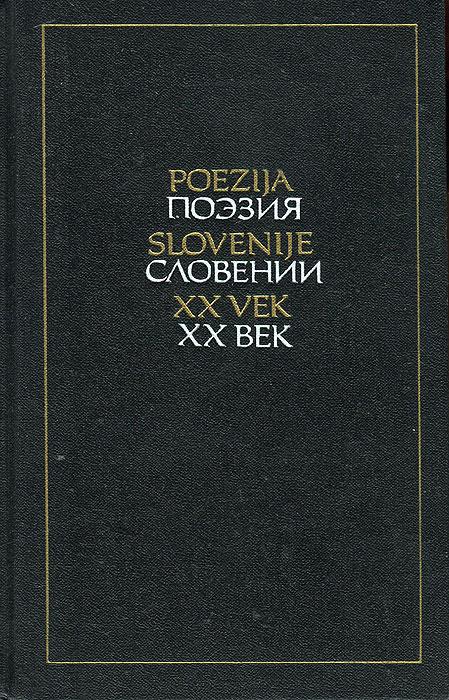 Поэзия Словении ХХ век