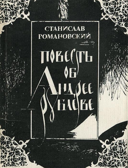Повесть об Андрее Рублеве