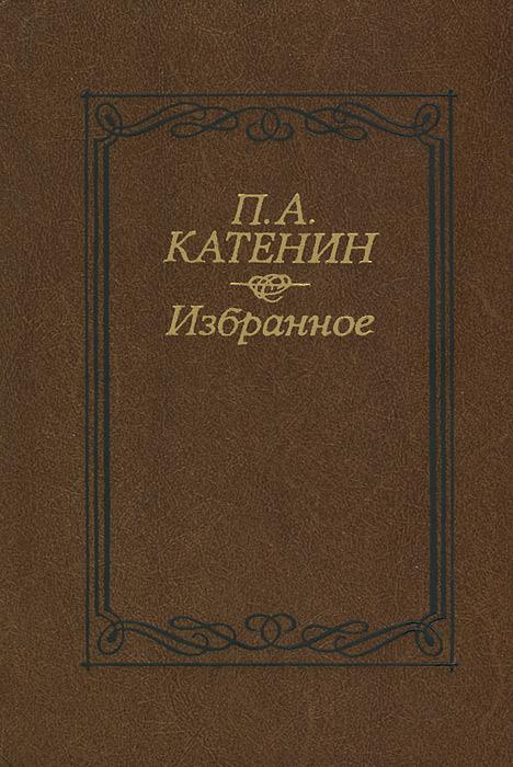П. А. Катенин. Избранное