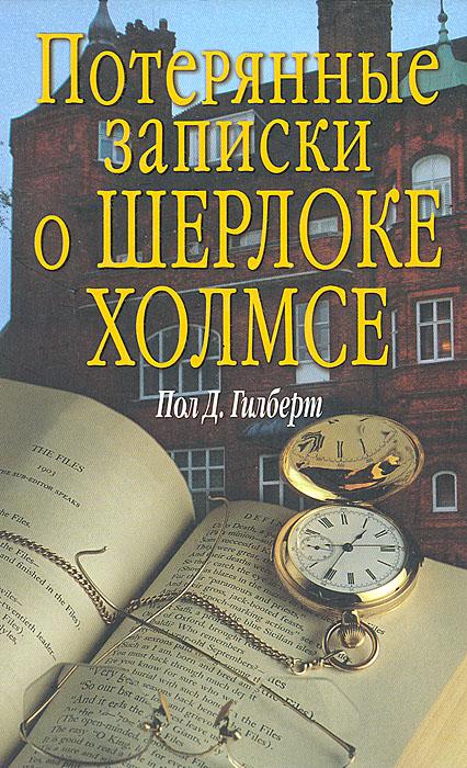 Потерянные записки о Шерлоке Холмсе