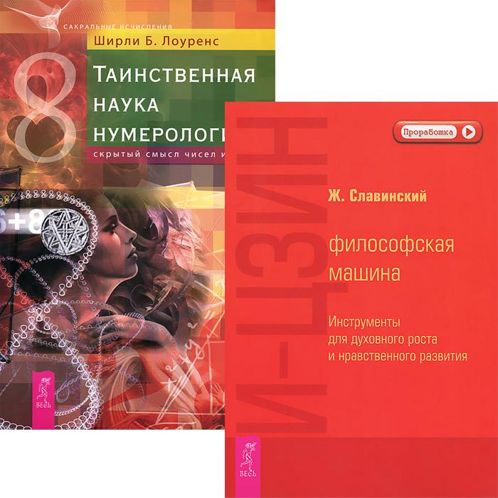 Таинственная наука нумерология. И-Цзын (комплект из 2 книг) ( 978-5-9573-2103-3, 978-1564145291, 978-5-9573-1996-2 )