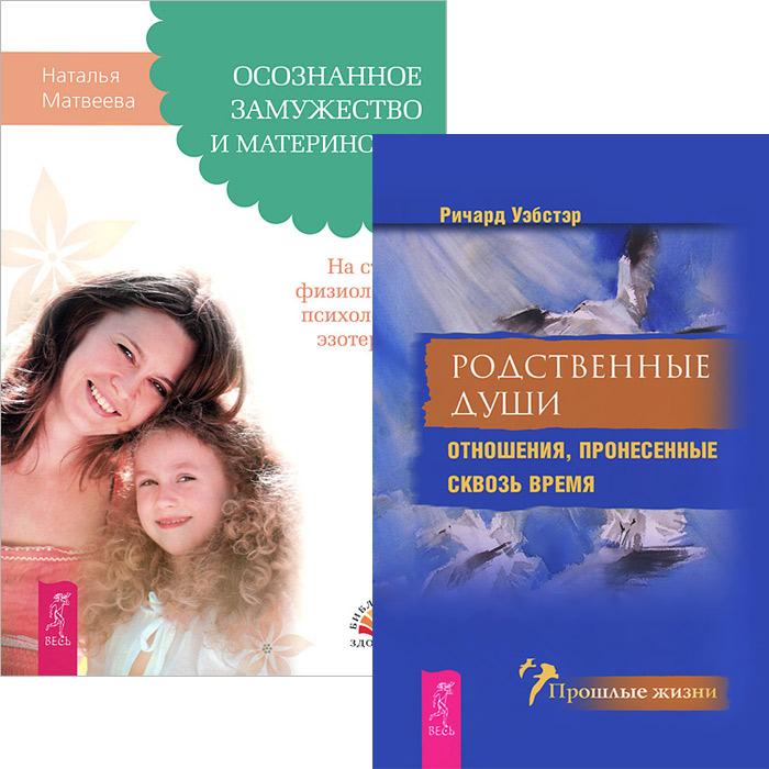 Осознанное замужество и материнство. Родственные души (комплект из 2 книг)