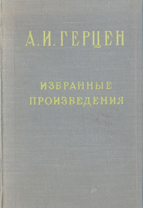 А. И. Герцен А. И. Герцен. Избранные произведения
