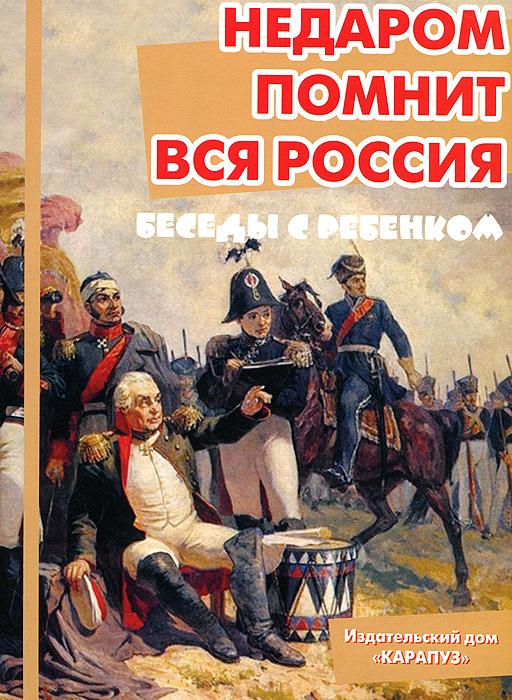 Недаром помнит вся Россия. Беседы с ребенком. Комплект карточек ( 978-5-9715-0425-2 )
