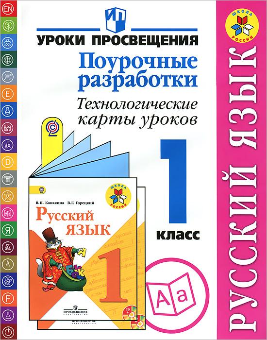 скачать поурочное планирование по математике школа россии фгос
