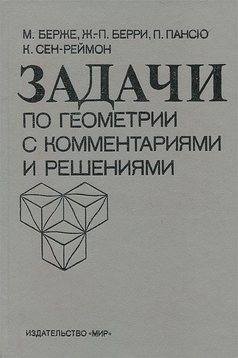 Задачи по геометрии с комментариями и решениями