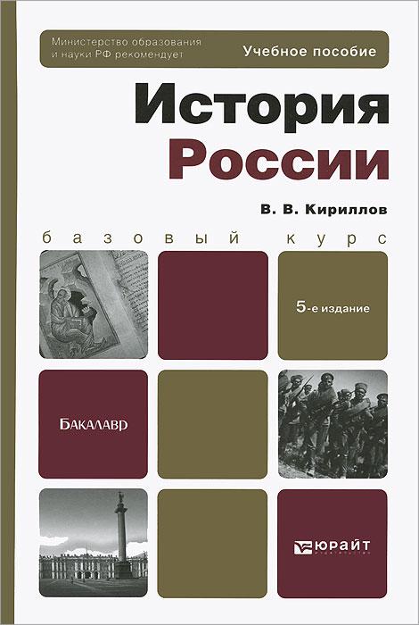 История России. Виктор