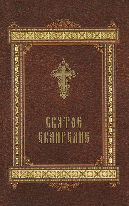 Святое Евангелие ( 978-5-904268-67-1 )