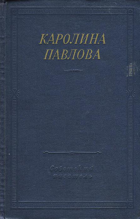 Каролина Павлова. Полное собрание стихотворений