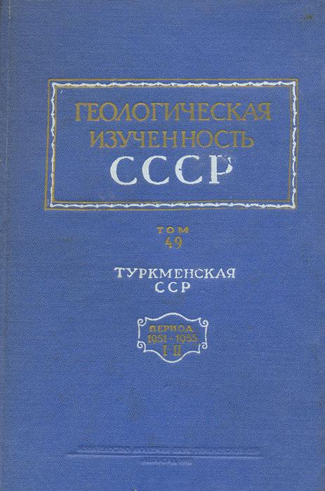 ������������� ����������� ����. ��� 49. ����������� ���. ������ 1951-1955. ������� I � II. �������������� � ���������� ������