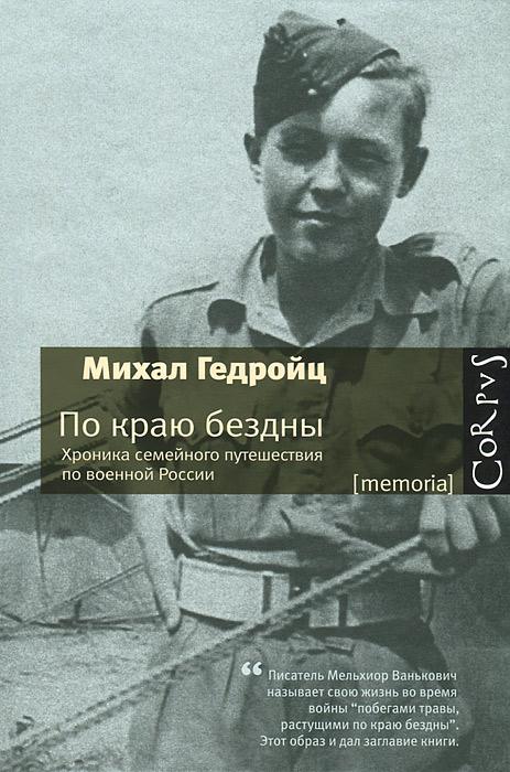 По краю бездны. Хроника семейного путешествия по военной России ( 978-5-271-45447-9 )