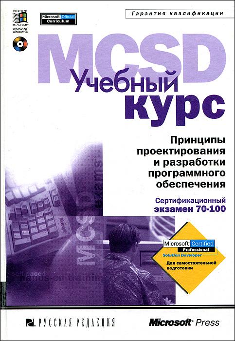 Учебный курс MCSD. Принципы проектирования и разработки программного обеспечения
