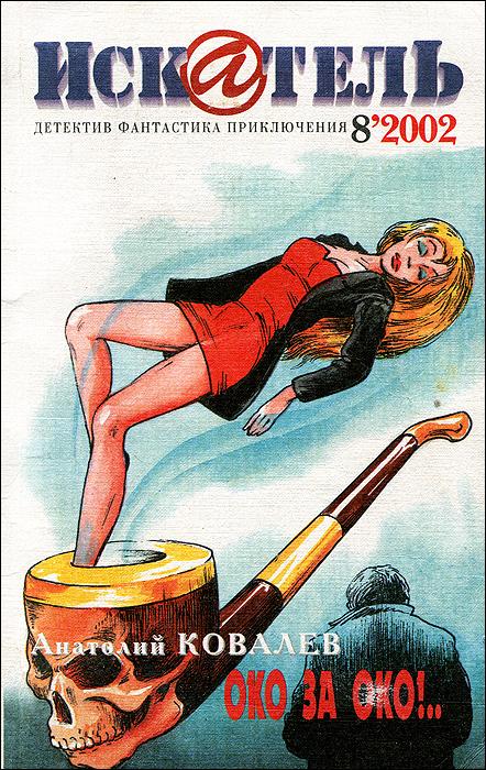 Искатель, №8, 2002