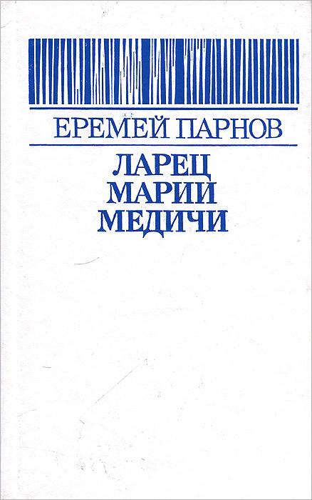 Ларец Марии Медич