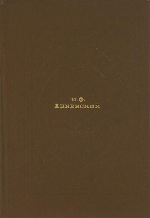 И. Ф. Анненский. Стихотворения и переводы