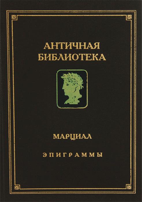 Марк Валерий Марциал. Эпиграммы