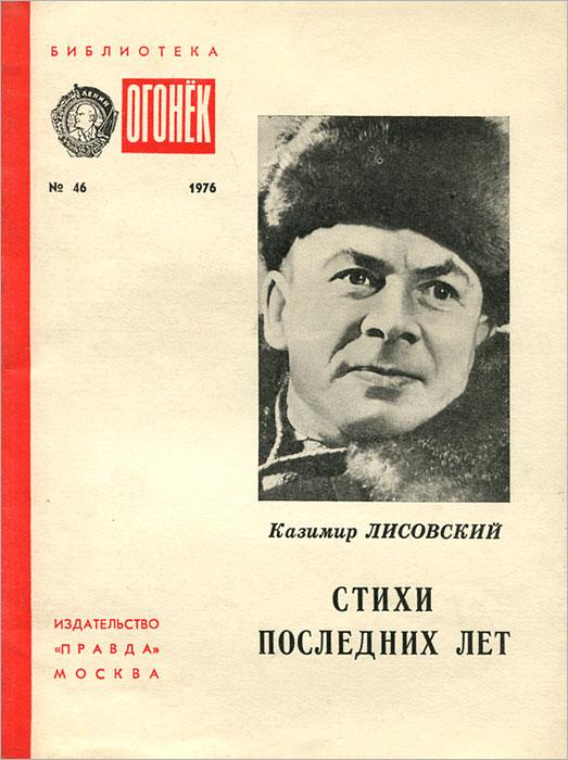 Казимир Лисовский. Стихи последних лет