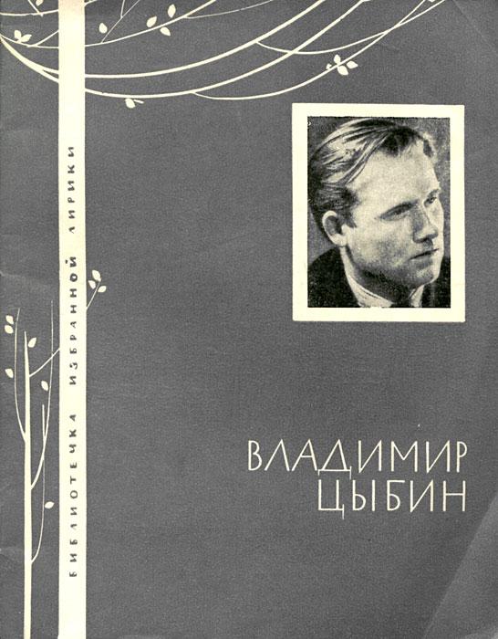 Владимир Цыбин. Избранная лирика
