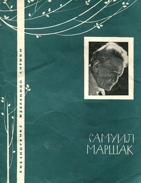 Самуил Маршак. Избранная лирика