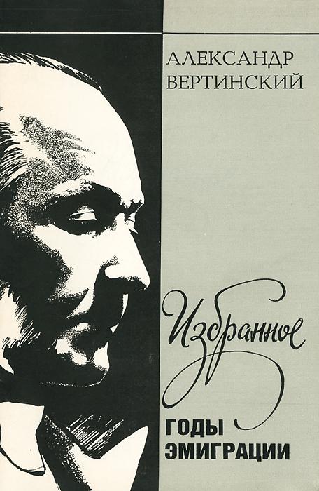 Книга Александр Вертинский. Избранное. Годы эмиграции
