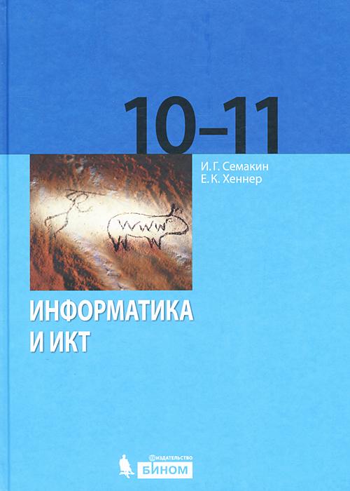 ГДЗ Информатика 10 класс Семакин